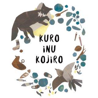 KUROINU KOJIRO