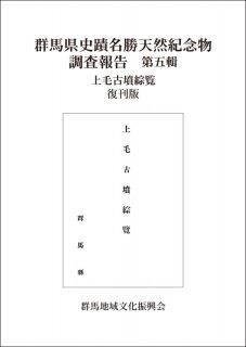群馬県史蹟名勝天然紀念物調査報告 第五輯