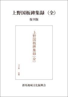 上野国板碑集録(全)