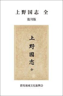 上野国志 全