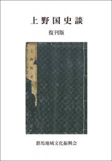 上野国史談