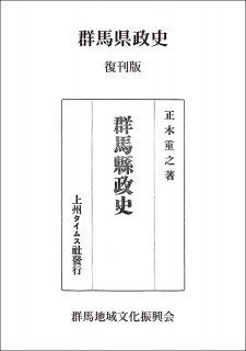 群馬県政史