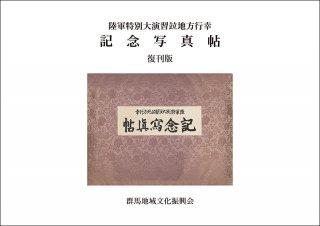 陸軍特別大演習並地方行幸記念写真帳