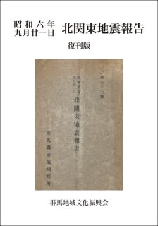 昭和六年九月廿一日 北関東地震報告書