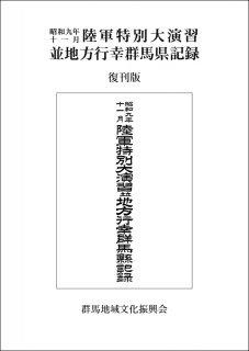 昭和九年十一月陸軍特別大演習並地方行幸群馬県記録