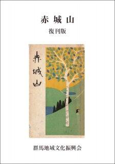 赤城山(修正再版)