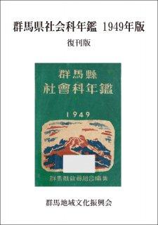 群馬県社会科年鑑 1949年版