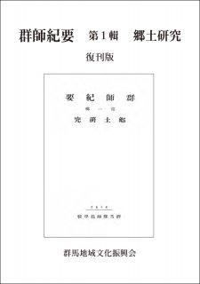 群師紀要 第1輯 郷土研究