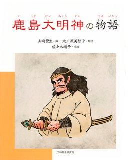 鹿島大明神の物語