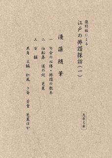 復刻版による 江戸の俳諧探訪