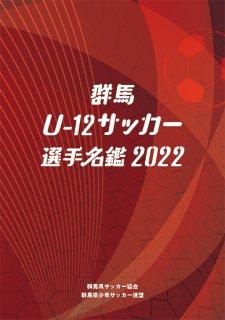 群馬U−12サッカー選手名鑑2021