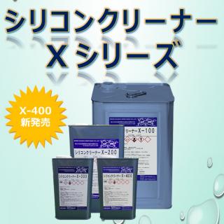 シリコンクリーナーX-400 *1kg缶