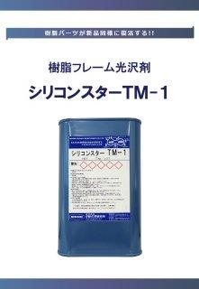 樹脂フレーム光沢剤 シリコンスターTM-1 *1kg