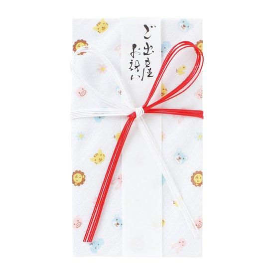 SB-5042【ご祝儀袋 花結び ご出産お祝い】CLすくすくどうぶつ ホワイト