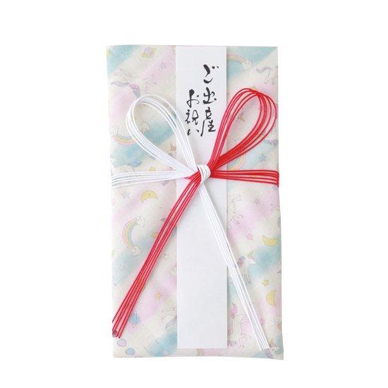 【ご祝儀袋 ご出産お祝い】SB-8011 レインボーユニコーン パステル