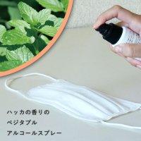 ベジタブルアルコールスプレー ハッカの香り 50ml【アルコール70%】