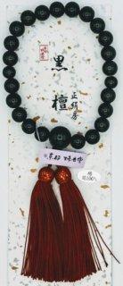 男性用数珠 黒檀(コクタン)正絹房(茶)(加藤敬神堂)