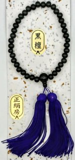 女性用数珠(7mm玉) 黒檀(コクタン)正絹房(紫)(加藤敬神堂)