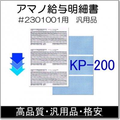 TimePro用給与明細書<br>AMANO #2301001対応<br>互換品 KP-200<br>