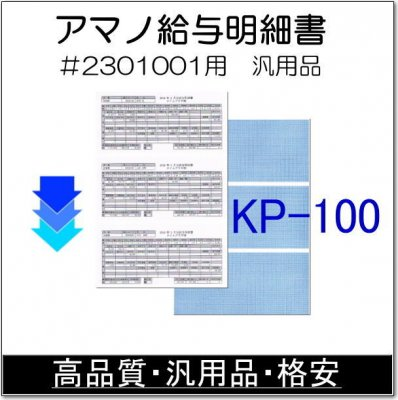 TimePro用給与明細書<br>AMANO #2301001対応<br>互換品 KP-100<br>
