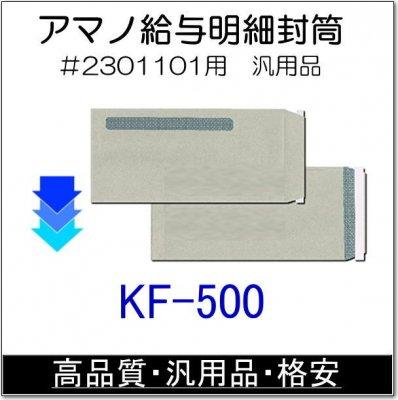 TimePro用給与明細封筒<br>AMANO #2301101対応<br>互換品 KF-500<br>