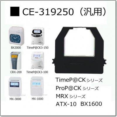 インクリボンカセット<br>CE-319250(汎用)<br>
