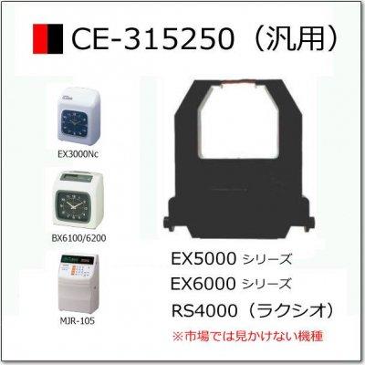 インクリボンカセット<br>CE-315250(汎用)<br>