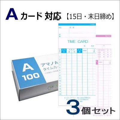 アマノ標準タイムカードA対応(15日・末日締用)<br>TP-Aカード 3箱セット<br>