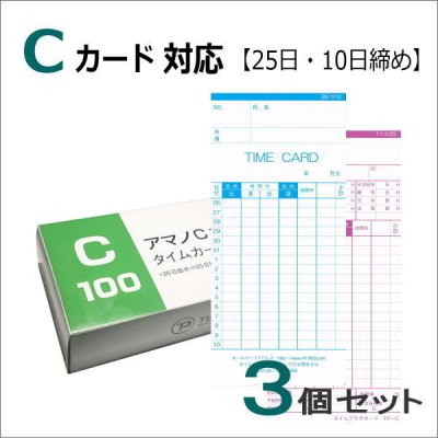 アマノ標準タイムカードC対応(25日・10日締用)<br>TP-Cカード 3箱セット<br>