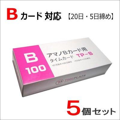 アマノ標準タイムカードB対応(20日・5日締用)<br>TP-Bカード 5箱セット<br>
