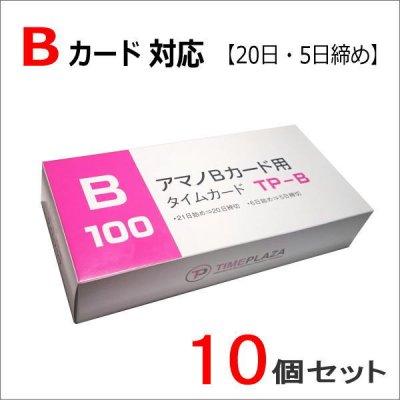 アマノ標準タイムカードB対応(20日・5日締用)<br>TP-Bカード 10箱セット<br>