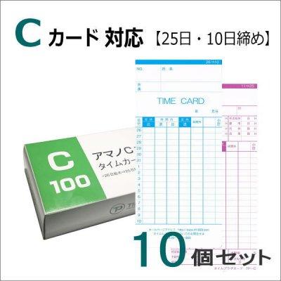 アマノ標準タイムカードC対応(25日・10日締用)<br>TP-Cカード 10箱セット<br>