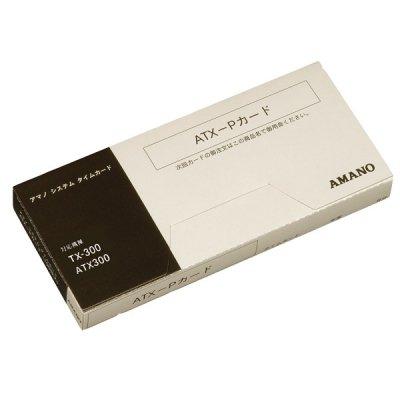 ATX−Pカード(100枚)<br>