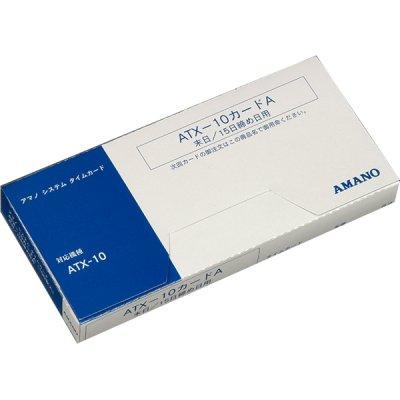 ATX−10Aカード(100枚)<br>