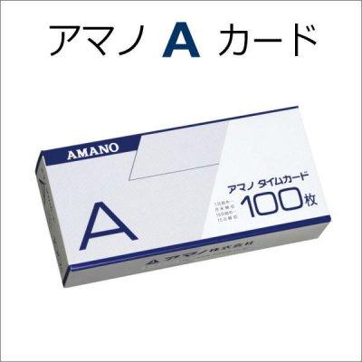 アマノ標準タイムカードA<br>(15日・末日締用)<br>