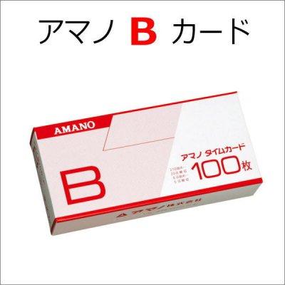 アマノ標準タイムカードB<br>(20日・5日締用)<br>