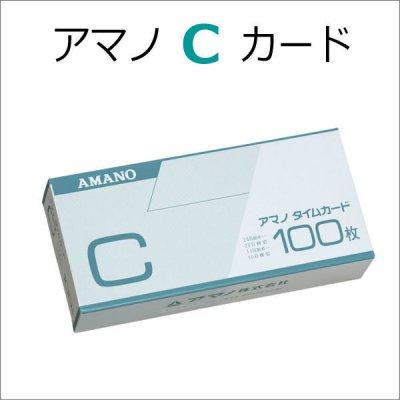 アマノ標準タイムカードC<br>(25日・10日締用)<br>