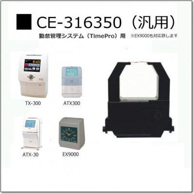 インクリボンカセット<br>CE-316350(汎用)<br>