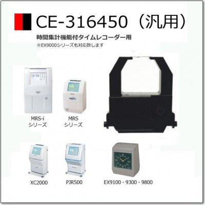 インクリボンカセット<br>CE-316450(汎用)<br>