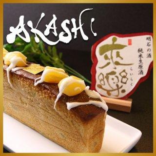 純米生原酒と国産栗の贅沢パウンドケーキ ─AKASHI─