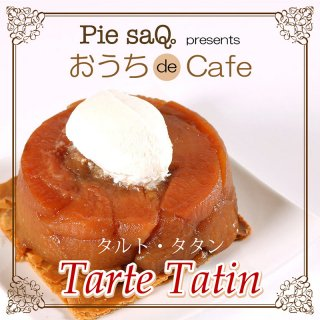 Pie saQ。特製 タルト・タタン -Tarte Tatin-