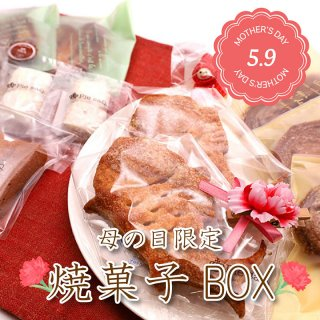 【母の日限定】焼菓子BOX 【送料込】