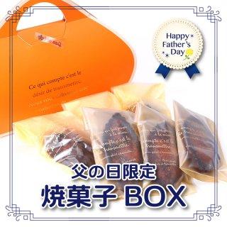 【父の日限定】焼菓子BOX