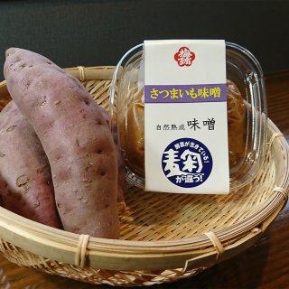 安納芋(さつまいも)味噌 600g