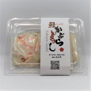 かぶら寿し・鮭(シャケ) 400g