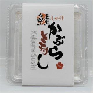 かぶら寿し・鮭(シャケ) 200g