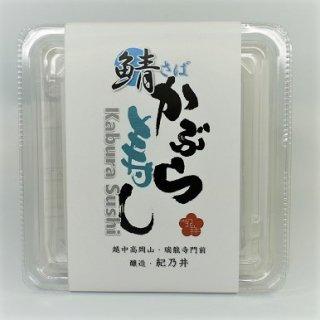 かぶら寿し・鯖(サバ) 200g