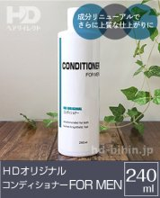 HDオリジナル コンディショナー for MEN 240ml