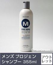 メンズプロジェン シャンプー 355ml(アウトレット)