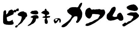 神戸ビーフ ビフテキのカワムラ